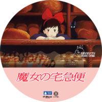 魔女の宅急便 ラベル 07 Blu-ray