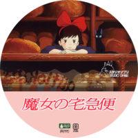魔女の宅急便 ラベル 07 DVD