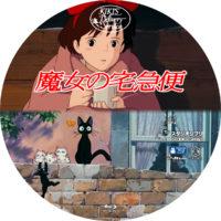 魔女の宅急便 ラベル 02 Blu-ray