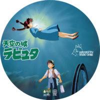 天空の城ラピュタ ラベル 07 DVD