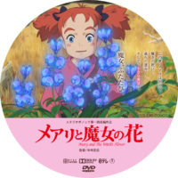 メアリと魔女の花 ラベル 06 DVD