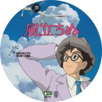 風立ちぬ ラベル 06 DVD