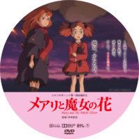 メアリと魔女の花 ラベル 05 DVD