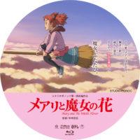 メアリと魔女の花 ラベル 02 Blu-ray