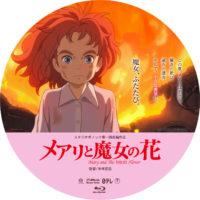 メアリと魔女の花 ラベル 03 Blu-ray