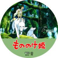 もののけ姫 ラベル 08 DVD