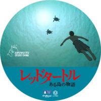 レッドタートル ある島の物語 ラベル 04 Blu-ray