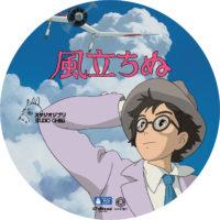 風立ちぬ ラベル 06 Blu-ray