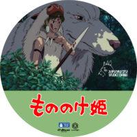 もののけ姫 ラベル 07 Blu-ray