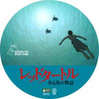 レッドタートル ある島の物語 ラベル 04 DVD