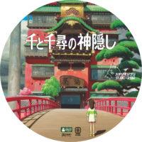 千と千尋の神隠し ラベル 08 DVD