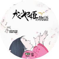 かぐや姫の物語 ラベル 05 DVD