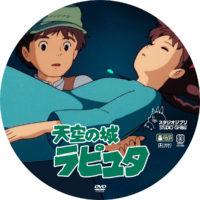天空の城ラピュタ ラベル 03 DVD