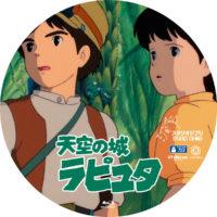 天空の城ラピュタ ラベル 04 Blu-ray