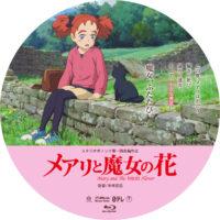 メアリと魔女の花 ラベル 01 Blu-ray