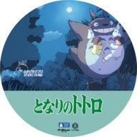 となりのトトロ ラベル 07 Blu-ray