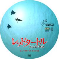 レッドタートル ある島の物語 ラベル01 DVD