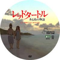 レッドタートル ある島の物語 ラベル02 DVD