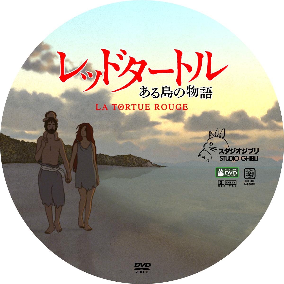 『レッドタートル ある島の物語』感想とイラスト  …