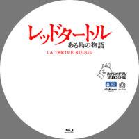 レッドタートル ある島の物語 ラベル03 Blu-ray