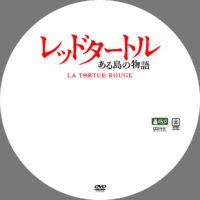 レッドタートル ある島の物語 ラベル03 DVD