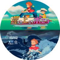 崖の上のポニョ ラベル 02 Blu-ray