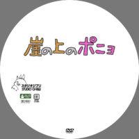 崖の上のポニョ ラベル 03 DVD