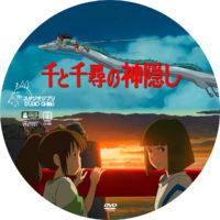 千と千尋の神隠し ラベル 01 DVD