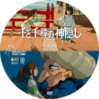 千と千尋の神隠し ラベル 03 DVD