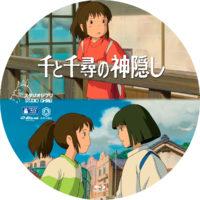 千と千尋の神隠し ラベル 04 Blu-ray