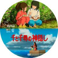 千と千尋の神隠し ラベル 05 DVD