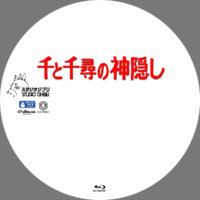 千と千尋の神隠し ラベル 06 Blu-ray