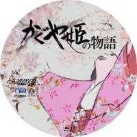 かぐや姫の物語 ラベル 01 Blu-ray