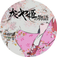 かぐや姫の物語 ラベル 01 DVD