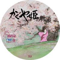 かぐや姫の物語 ラベル 02 Blu-ray