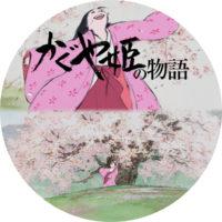 かぐや姫の物語 ラベル 03 なし