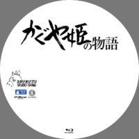 かぐや姫の物語 ラベル 04 Blu-ray