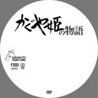 かぐや姫の物語 ラベル 04 DVD