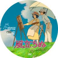 風立ちぬ ラベル 02 DVD