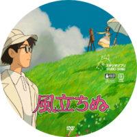 風立ちぬ ラベル 03 DVD