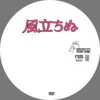風立ちぬ ラベル 04 DVD