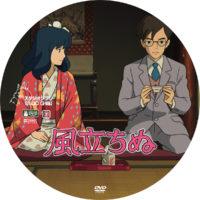 風立ちぬ ラベル 05 DVD