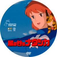 風の谷のナウシカ ラベル 01 DVD
