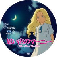 思い出のマーニー ラベル 01 Blu-ray
