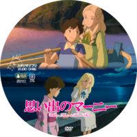 思い出のマーニー ラベル 02 DVD