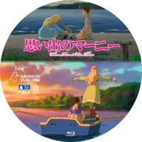 思い出のマーニー ラベル 03 Blu-ray