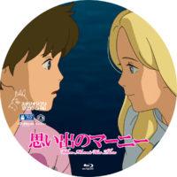 思い出のマーニー ラベル 05 Blu-ray