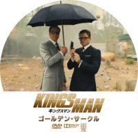 キングスマン:ゴールデン・サークル ラベル 02 DVD