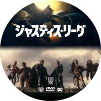 ジャスティス・リーグ ラベル 03 DVD