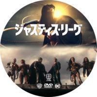 ジャスティス・リーグ ラベル 02 DVD